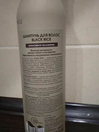 шампунь для волос GREENINI Dlack Rice